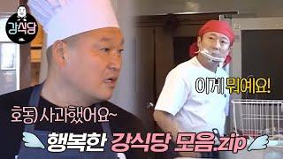 [#강식당] 싸우지 말아요~♡ 아슬아슬 선을 넘나드는 신서유기 멤버들 (ft. 화면조정 시간) | #다시보는강식당 | #Diggle