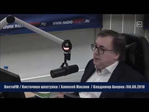 ШОС становится другой. Алексей Маслов. 06.06.2018 - DomaVideo.Ru