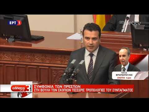 ΠΓΔΜ: Η κυβέρνηση υιοθέτησε τις τροπολογίες του Συντάγματος | 2/11/2018 | ΕΡΤ