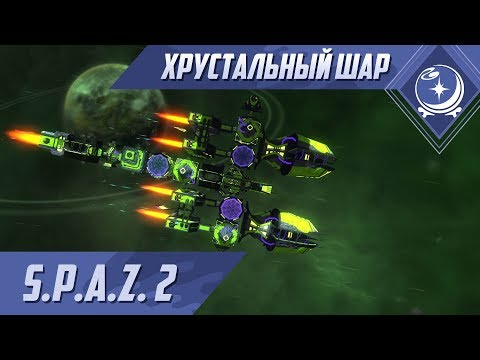 Первый взгляд - Space Pirates and Zombies 2 - ХШ #27