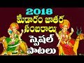 2018 || Telugu Devotional Songs || Volga Videos