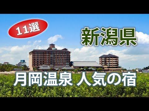 月岡温泉で人気の宿|新潟旅行でオススメのホテル【11選】