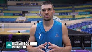 Матч алдындағы түсініктеме— ВТБ Бірыңғай лигасы: «Енисей» vs «Астана»