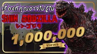 """เรื่องที่คุณอาจไม่รู้ใน""""Shin Godzilla"""" (สปอย) l VRZO"""