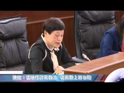 陳虹20140109 立法會議
