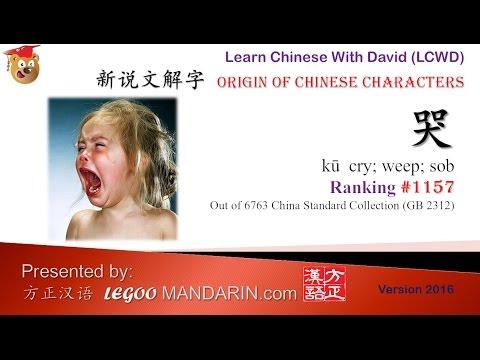 #1157 哭 cry; weep; sob - Learn Chinese with Flash Cards - Origin of Chinese Characters