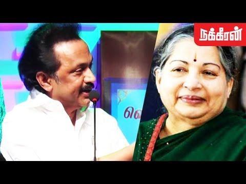 அரசியல்-நாகரிகம்-இருக்கிறதா-MK-stalin-questioning-Jayalalitha