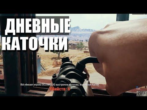 БОРЬБА ЗА ПИКАДО (РUВG) ДНЕВНЫЕ КАТОЧКИ - DomaVideo.Ru