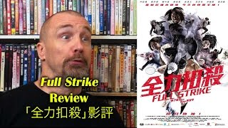 Nonton Full Strike/全力扣殺 Movie Review Film Subtitle Indonesia Streaming Movie Download