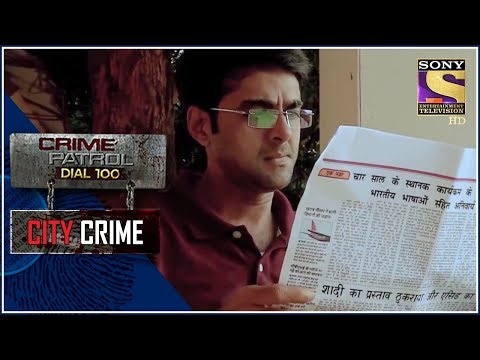 City Crime | Crime Patrol | The Known Motive | Madhya Pradesh | Full Episode