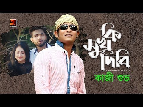 Ki Sukh Dibi | Kazi Shuvo | New Bangla Song | Official Music Video | ☢ EXCLUSIVE ☢