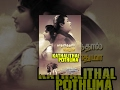 Kadalithal Poduma (1967) - Watch Free Full Length Tamil Movie Online