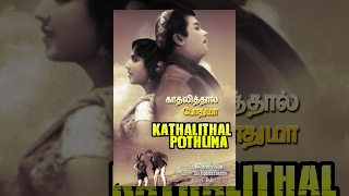 Kathalithal Pothuma (Full Movie) - Watch Free Full Length Tamil Movie Online