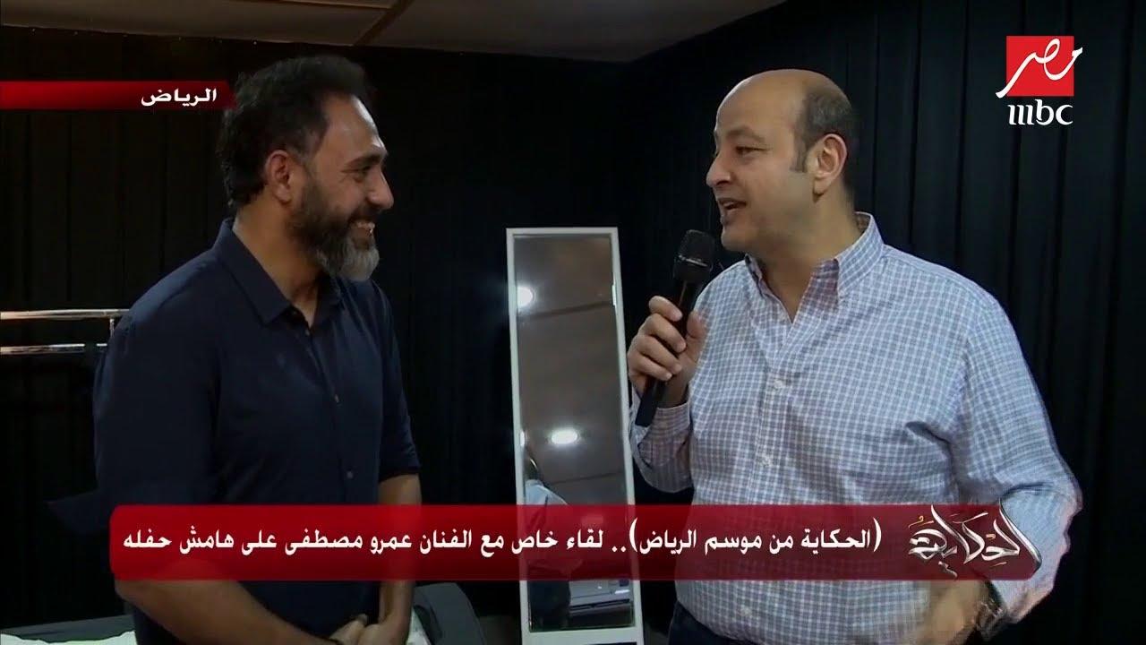 #الحكاية من #موسم_الرياض .. لقاء خاص مع الفنان عمرو مصطفى على هامش حفله بموسم الرياض