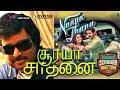 Thaana Serndha Kootam | Suriya | Keerthy Suresh | Tamil Cinema News