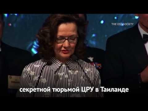 Джина Хаспел – новый руководитель ЦРУ