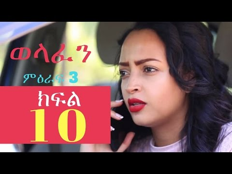 Welafen Drama Season 3 Part 10 - Ethiopian Drama