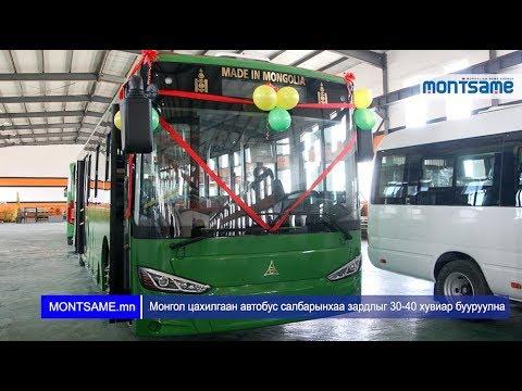 Монгол цахилгаан автобус салбарынхаа зардлыг 30-40 хувиар бууруулна