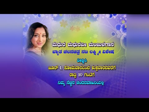 Madhura Madhuravee Manjula Gaana - Bellari | Actress Lakshmi Spl | From 01-06-20 @10PM | DD Chandana