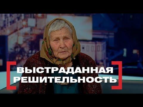 Выстраданная решительность. Касается каждого эфир от 13.08.2018 - DomaVideo.Ru