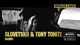 Словетский & Tony Tonite Разбег retronew