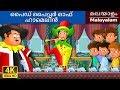 പൈഡ് പൈപ്പർ ഓഫ് ഹാമെലിൻ   Pied Piper Of Hamelin In Malayalam   Malayalam Fairy Tales