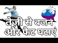 Fat loss tips in hindi fast weight loss diet plan fitness for women & men reduce weight hindi india