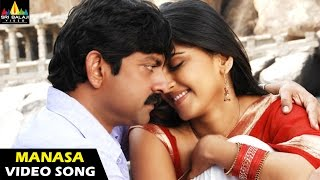 Manasa Mounama Video Song - Swagatham Telugu Movie