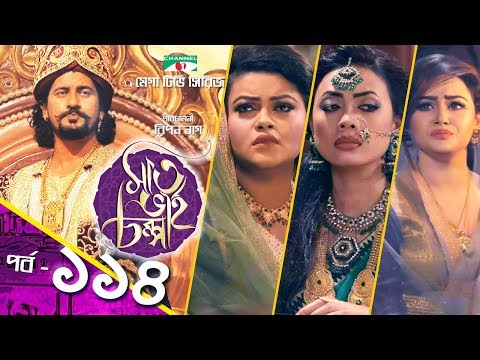 সাত ভাই চম্পা | Saat Bhai Champa |  EP 114 |  Mega TV Series | Channel i TV