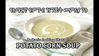 Potato Corn Soup - Dinich Shorba - Amharic Recipes - የአማርኛ የምግብ ዝግጅት መምሪያ ገፅ -Vegan