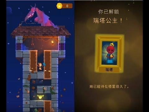 《從前有一座塔樓 Once Upon a Tower》手機遊戲玩法與攻略教學!