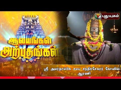Sri-Chandrasekara-Swamy-Temple-Arani-Aalayangal-Arputhangal-12-04-2016-Puthuyugam-TV