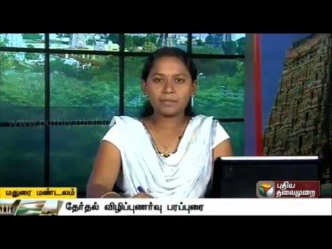 A-Compilation-of-Madurai-Zone-News-17-03-16-Puthiya-Thalaimurai-TV