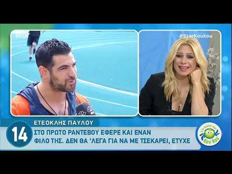 Video - Ετεοκλής Παύλου: Aποκάλυψε πότε θα γίνει ο γάμος του με την Ελένη Χατζίδου