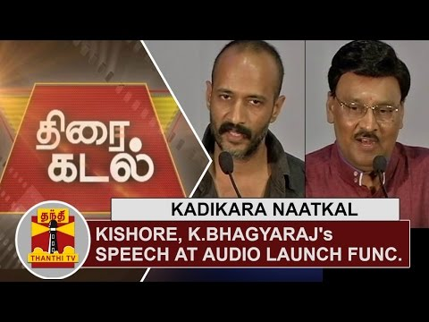 Actor-Kishore-and-Director-K-Bhagyarajs-Speech-at-Kadikara-Naatkal-Audio-Launch-Thanthi-TV