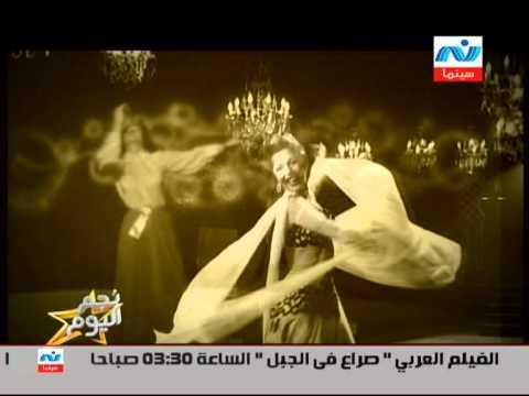 سامية جمال و رقصة الوداع