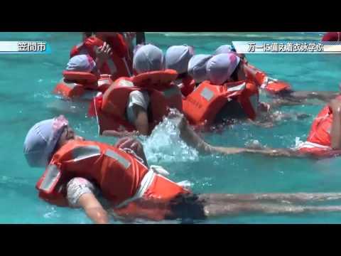 小学校で着衣泳学ぶ〈笠間市〉茨城新聞ニュース(2015.7.27)