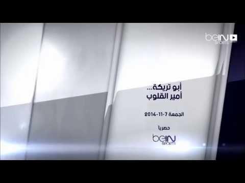"""محمد أبو تريكة يكشف الجانب الشخصي من حياته في """"أمير القلوب"""" على قناة beIN"""