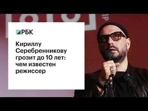 Кириллу Серебренникову грозит до десяти лет лишения свободы - DomaVideo.Ru