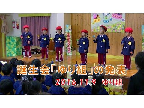 はちまん保育園(福井県福井市)お誕生会にてゆり組(4歳児年中)の発表。リズム打ちにミュージックベル!上手にできまました。