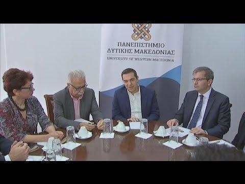 Επίσκεψη του Αλέξη Τσίπρα στην πρυτανεία του Πανεπιστημίου Δυτικής Μακεδονίας