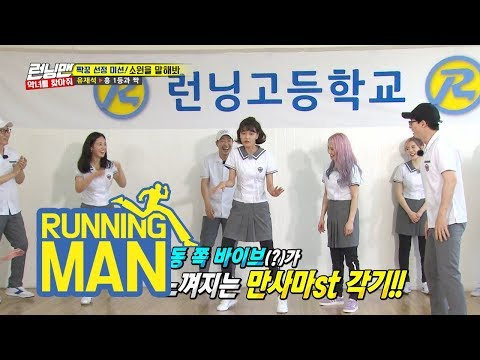 Tae Yeon Gets Very Cute With Her Bounces! [Running Man Ep 363]