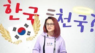 Video 외국인으로써 한국이 천국인 건 왜일까요? За что иностранцы любят Корею?😍🙄 MP3, 3GP, MP4, WEBM, AVI, FLV April 2019