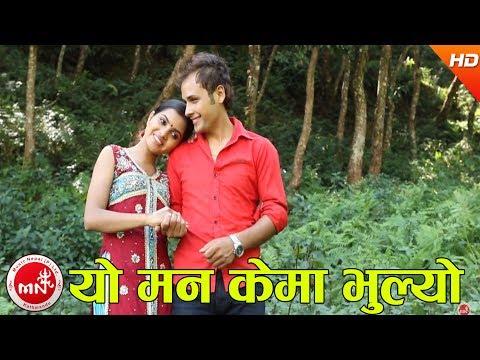 New Nepali Lok Dohori | Yo Man Ke Ma Bhulyo - Haridevi Koirala Ft. Deepa & Nabin