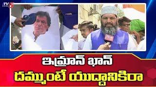 ఇమ్రాన్ ఖాన్ కు సవాల్ విసిరిన ముస్లింలు | Muslims Protest Against Pak PM