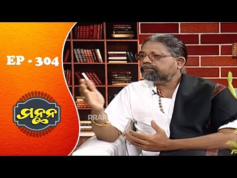 Manthana Ep 304 | ଚିନ୍ତା କିପରି ଦୂର ହୁଏ | How To Get Rid From Tensions