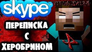 СТРАШИЛКИ НА НОЧЬ - Переписка с Херобрином в Skype