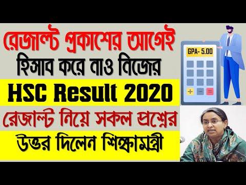 রেজাল্টের আগেই হিসাব করে নাও HSC Result 2020 || মানউন্নয়ন, বিভাগ পরিবর্তন রেজাল্টঃ শিক্ষামন্ত্রী