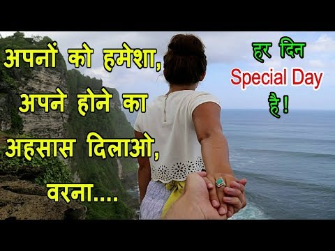 सुविचार - परिवार days - suvichar in hindi - अच्छे दिन - inspirational quotes - motivational quotes.