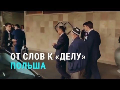 Потасовка в ОБСЕ | Азия | 12.09.18 - DomaVideo.Ru